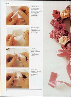 роза из лент №2
