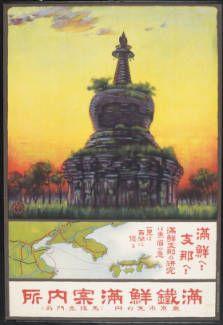 Man-Sen e! Shina e!: Man-Sen Shina no kenkyū wa shūbi no kyū, ikken wa hyakubun ni masaru [Pagoda] :: Rare Books and Manuscripts Collection
