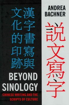 Beyond sinology : Chinese writing and the scripts of culture / Andrea Bachner.
