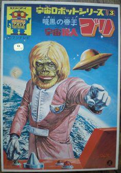 Alien Ape