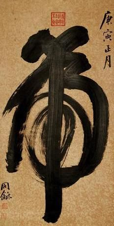 Weng Tonghe, 1830–1904,China, Qing dynasty, Calligraphy of the Character Hu (Tiger), dated 1890.