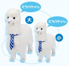 Believe it or not, Japanese loves lama because of its cute face and fluffy body. That's why Segatoys presents a series of toys and accessories with a white lama wearing a blue stripe tie. Featuring the talkative doll version in size small. Built in with a sound sensor so that it reacts to your voice. Covered in soft fur, the Mirabakesso Doll is an adorable toy for kids. With those round and innocent eyes, no wonder they are so popular in Japan.