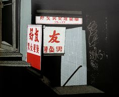 Dark Street Chinatown by Evan Hecox