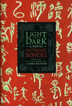 Light and dark : a novel / Natsume Sōseki ; translated, with an introduction by John Nathan.