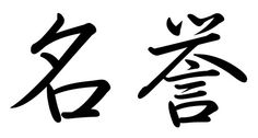 japanese kanji symbol for honor tattoo  japanese  free