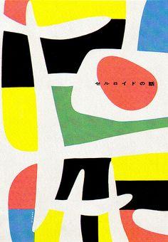 Yasuro Urugawa Illustration