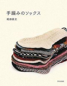 Handmade Knit Socks - Japanese Knitting Pattern Book - Toshiyuki Shimada - JapanLovelyCrafts