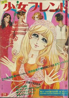Shojo manga vintage on Pinterest | 179 Pins