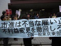 写真・市進ストライキ 市進は不当な雇い止めをやめよ! pic.twitter.com/yUSCswYGpW