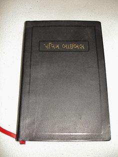 Gujarati Bible / Gujarati O.V. Reference Holy Bible / 2005 Print