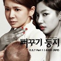 Cuckoo Nest OST Part. 1 | 뻐꾸기 둥지 OST Part. 1 - Ost / Soundtrack, available for download at ymbulletin.blogspot.com