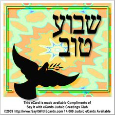 Hebrew Lettering for Shavua Tov which is Hebrew for Have a Good Week.    CLICK THIS LINK  to send this FREE Shavua Tov eCard.  http://www.sayitwithecards.com/index.php?step=makecard_step1_id=8608