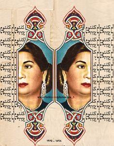 السـت (Lina Amer)  #Oum #Kolthoum #Egypt