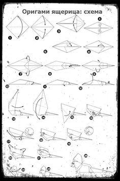 Ящерица из оригами