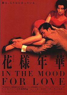 Wong Kai-Wai at his best, the atmosphere, the music... the feelings and the words that are not expressed but yet clearly said... A movie that haunts you long after the last scene!