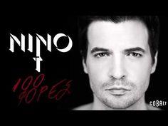 ΝΙΝΟ - 100 Φορές | ΝΙΝΟ - 100 Fores - Official Audio Release