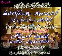 valentine urdu poetry