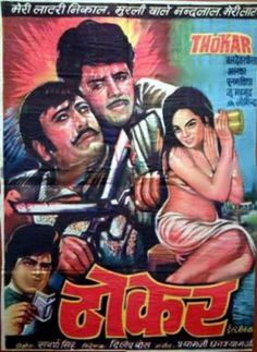 bollywood-rare  C Grade Movie Posters Bollywood