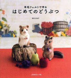 My First Animal Made of Wool Felt - Japanese Needle Felts Craft Pattern Book - Sachiko Susa - JapanLovelyCrafts
