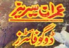 Read or Download Dogo Fighters by Mazhar Kaleem M.A from Imran Series. Crimes never occur in society or in any institution but many crimes occur as these crimes divert luck of Nations and Countries. The Following Novel Dogo Fighters is about such crimes which occurs against an African country to defeat their freedom. Read what conspiracy was played in this African country to defeat them.