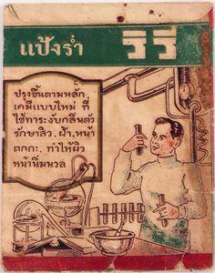 vintage thai design 2