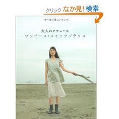 Japanese sewing books | The Sew Convert | Page 3