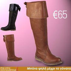 Τώρα €65!  shop online >> http://www.styledropper.com/tsouderos?pid=15550=el    Μπότα ψηλή μέχρι το γόνατο, με ρεβέρ και φιόγκο πίσω, Fifth Avenue.  Σε ταμπά και σε μαύρο.