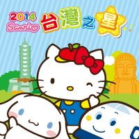 Vote for your favorite Sanrio characters!! Cinnamoroll!!! :)