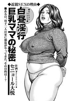 白昼淫行・巨乳ママのヒミツ