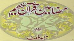 Mazamin e Koran is an Urdu book compiled by Zahid Malik. The compiler of this book say the main cause of this book is that , I daily, recite Holy Quran early in the morning after Fajar prayer like a true Muslim, and I consider the meanings and secrets of words of Holy Book, and I was revealed a new world of meanings and secrets of this book about universe. He also say that I know when first day in Islamic history Mother of Believers Khadija r.a listened verses of Holy book, from that time the