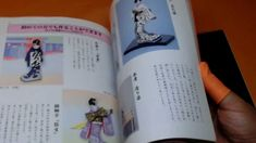 How to make Washi Paper Doll book from Japan Japnese traditional craft (...