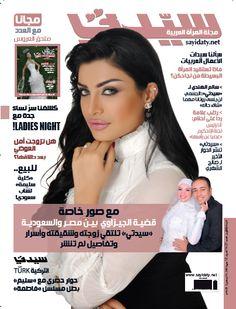 Amal Al Awdi on the front cover of Sayidaty Magazine 1627