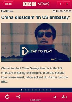 Guangcheng in US embassy