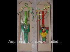 Διάφορα σχέδια σε πασχαλινές λαμπάδες 2014. Πώληση Χονδρική - Λιανική http://www.Lucas.com.gr