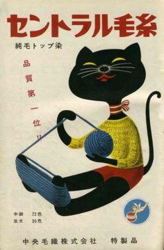 vintage posters, vintage knitting, vintag japanes, cat illustrations, black cats, art, vintage ads, kitty, design