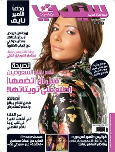 Assala on the Front Cover of Sayidaty Magazine 1633