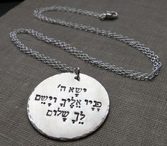 Jewish Prayer Necklace. Hebrew Engraved Pendant. by NadinNecklaces, $43.00
