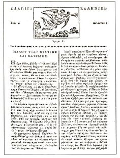 """In Kalamata in August, 1821, three issues of the  newspaper """"Salpinx Elliniki"""" (""""Greek Bugle"""") were  published, the first newspaper printed and distributed  in liberated Greece. Dimitris Ypsilantis had appointed  Theoklitos Farmakidis as its """"supervisor and publisher""""."""