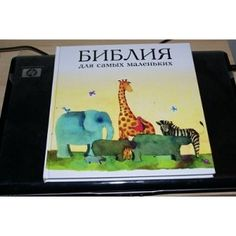 Child's Russian Bible