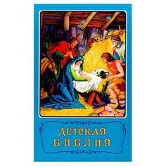 Russian Children's Bible (Russian Edition)