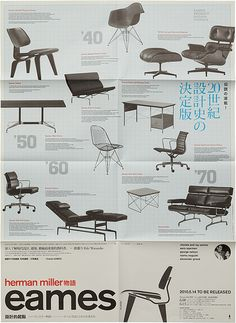 graphic, chairs, eames, chair design, eam poster, eam chair, innovative design, posters, herman miller