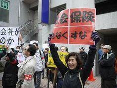 写真・市進ストライキ。 社会保険を無くすな! pic.twitter.com/AlWLGQP6u4