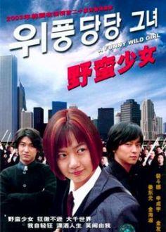 Country Princess - South Korea (2003)
