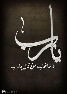 islamic-art-and-quotes: Ya Rabb Calligraphy يا...