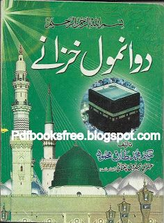 2 Anmol Khazanay By Hakeem Muhammad Tariq Mahmood PDF Free Download