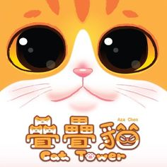 Cat Tower 疊疊貓