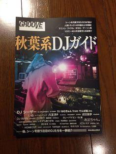 秋葉系DJを説明した決定版的出来栄え。特に最初の... 秋葉系DJを説明した決定版的出来栄え。特