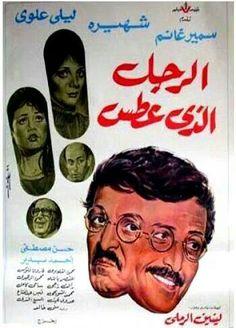 اه و الله فيلم #arBic