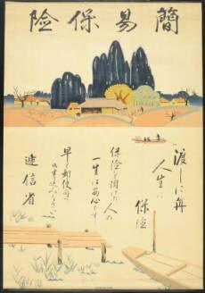 Kan'i hoken: watashi ni fune, jinsei ni hoken [Riverboats] :: Rare Books and Manuscripts Collection