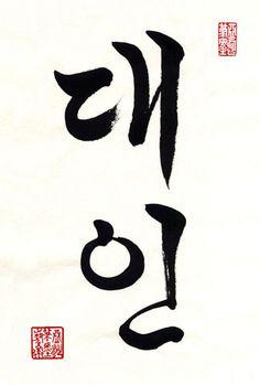 korean calligraphy - Google Search